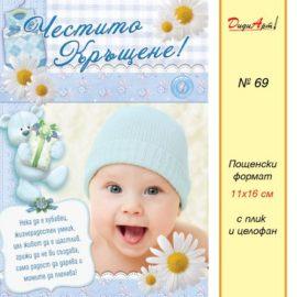 Каричка за бебе