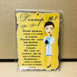 Дървен папирус Грамота Доктор N1 , дървени сувенири на едро, склад на едро за сувенири и подаръци, онлайн, пловдив, софия, варна, бургас, български сувенири