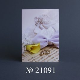 Картичка за сватба
