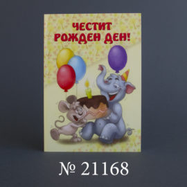 Детски картички
