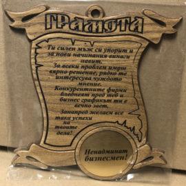Дървен папирус Грамота Бизнесмен N1